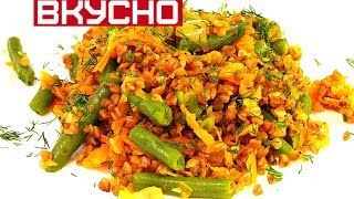 Очень Быстрый И Вкусный Ужин На Скорую Руку, Гречневая Каша С Овощами  / Lunch,  buckwheat