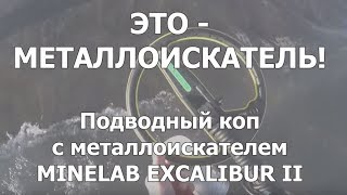 Это металлоискатель! - Подводный коп с металлоискателем Minelab Excalibur II