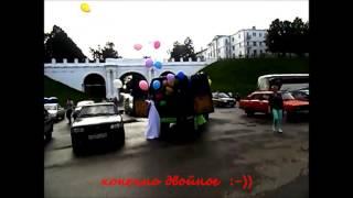 """""""Как  жених с невестой  газель  разгружали"""""""