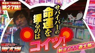 回胴サバイバー遊太郎 vol.27