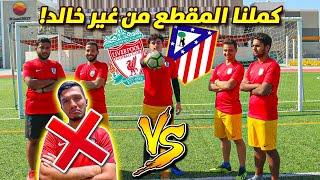 تحدي دوري أبطال أوروبا بين ليفربول و اتلتيكو مدريد ( أول مقطع من غير خالد لا يفوتكم 😱 !! )
