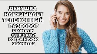 Зачем Девушка навязывает телефонный разговор Когда стоит звонить женщине а когда нет