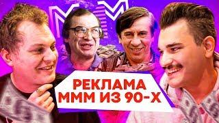 СМОТРИМ РЕКЛАМУ МММ из 90х