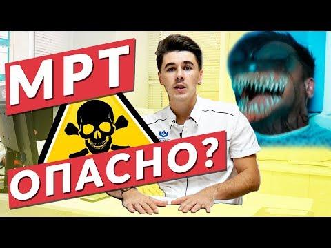 МРТ опасно? Кому НЕЛЬЗЯ делать МРТ?