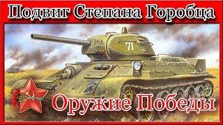 Как один танк атаковал город.Подвиг Степана Горобца. Оружие Победы.