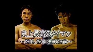 畑山隆則 vs 坂本博之 WBA世界ライト級タイトルマッチ https://www.yout...