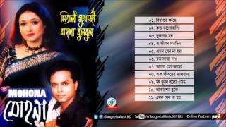 Mohona - Mitali Mukeheji, Badshah Bulbul - Full Audio Album