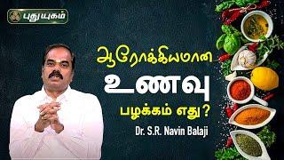 ஆரோக்கியமான உணவு பழக்கம் எது? Dr.SR Navin Balaji, Herbocare Hospital | Kelvigal 1000 | Puthuyugam Tv