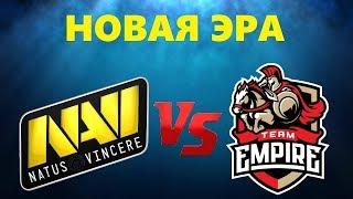 🔴НЕВЕРОЯТНЫЕ NaVi ГРОМЯТ EMPIRE   NaVi vs Empire Starladder Minor