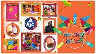 ధూల్పేట పతంగి | Dhoolpet Patang | MicTv.in
