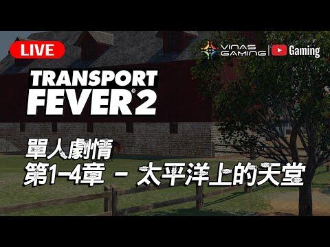 新少直播室 單人劇情 第一章 太平洋上的天堂 Transport Fever 2 #5