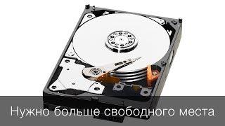 Как освободить больше места на жестком диске