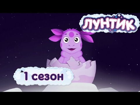 Лунтик - 1 сезон