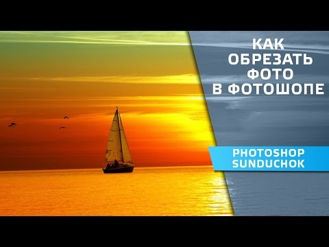 """How to crop a photo in Photoshop 