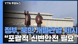 """정부, '개별관광' 방식 제시...""""포괄적 신변안전도 …"""