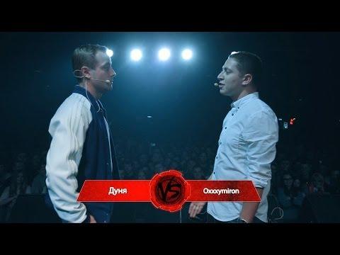 Скачать песню Oxxxymiron - versus battle 2