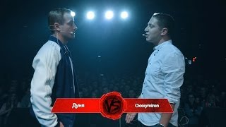 Versus Main Event #1 (сезон II): Дуня VS Oxxxymiron (OFFICIAL FULL VIDEO)