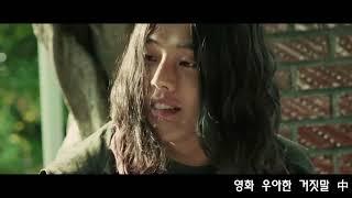 [한국문화채널] 볼빨간 사춘기 - 나의 사춘기에게 뮤비…