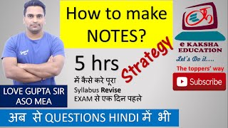STRATEGY|How to make notes|No Pen No Paper|FULL COURSE|SSC CGL|CPO|CHSL|MTS|2017,2018,2019 Video