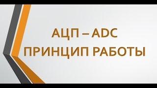 ADC   АЦП   принцип работы аналого-цифрового преобразователя и  его структура(ADC АЦП - принцип работы, его структура и инициализация в программе. Описание Аналогово-цифровой преобразова..., 2014-07-04T21:40:37.000Z)