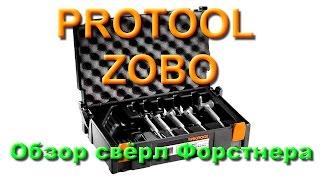 Protool ZOBO. Обзор и тестирование свёрл Форстнера.