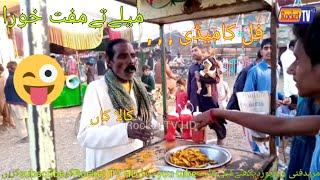 maley ty Muft Khora#kala kanh|new punjabi comedy funny video 2020|by Rocket TV HD