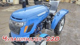 Минитрактор Чувашпиллер-220. Трактор 2-х цилиндровый,  2х4, 22 л.с.(, 2017-04-10T09:15:19.000Z)