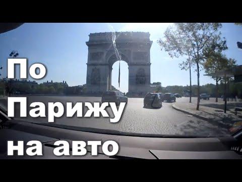 По Парижу на машине.