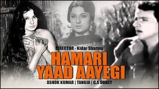HAMAARI YAAD AAYEGI - Tanuja, Ashok Sharma