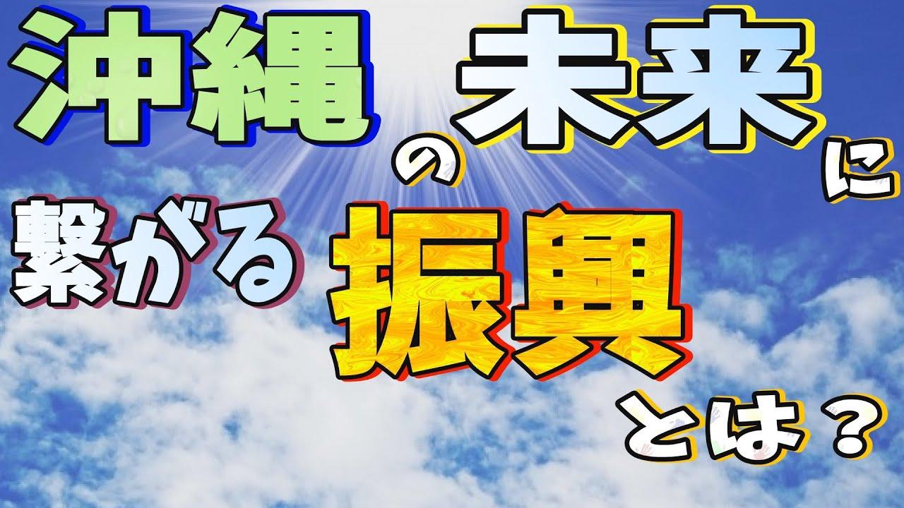 【沖縄の声】sacomさんって中立なの?/沖縄振興予算について考えよう!/沖縄の未来に繋がる振興とは?[桜R3/8/5]