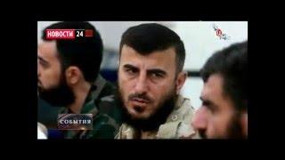 Новости Сирии убит Захран Алуш! Авиаудары по ИГИЛ