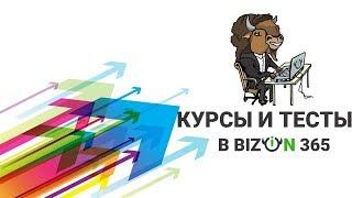 Курсы и тесты на платформе онлайн обучения сервиса вебинаров Бизон 365. Дистанционное обучение