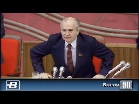 Избрание и пресс-конференция Президента СССР М. Горбачёва (1990)
