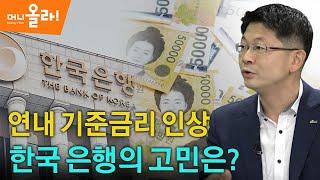 """[머니올라 257화] """"서민경제•가계빚 직격탄""""...한국은행은 연내 기준금리 올릴 수 있을까?(오건영 부부장)"""