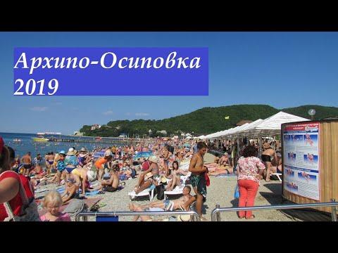 Архипо-Осиповка 2019 курорт обзор достопримечательности история пляж жилье Архипка 2019