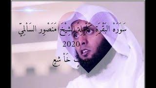 سورة البقرة كاملة الشيخ منصور السالمي Sura al baqara  Sheikh Mansour Salmi HD 2020