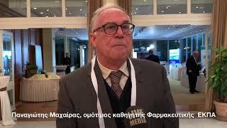 Παναγιώτης Μαχαίρας, ομότιμος καθηγητής Φαρμακευτικής ΕΚΠΑ, 19ο Πανελλήνιο Φαρμακευτικό Συνέδριο.