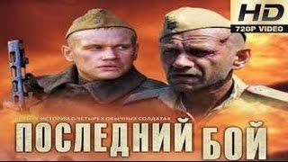 Последний бой 2016 русские фильмы о войне 2016 voennie russkie filmi