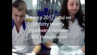 В Коломиї  будують завод на 8 000 робочих місць