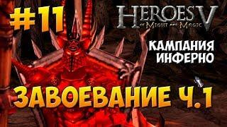 Герои Меча и Магии 5 - Поклоняющийся ( Инферно ) - Миссия 3: Завоевание ч.1