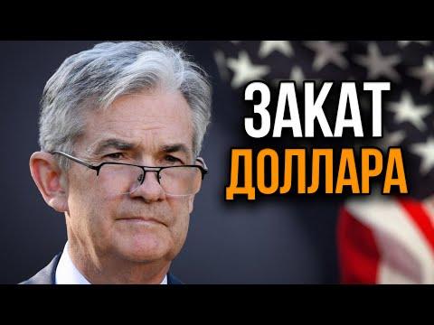 Кризис еще даже не Начинался. Что напугало ФРС США