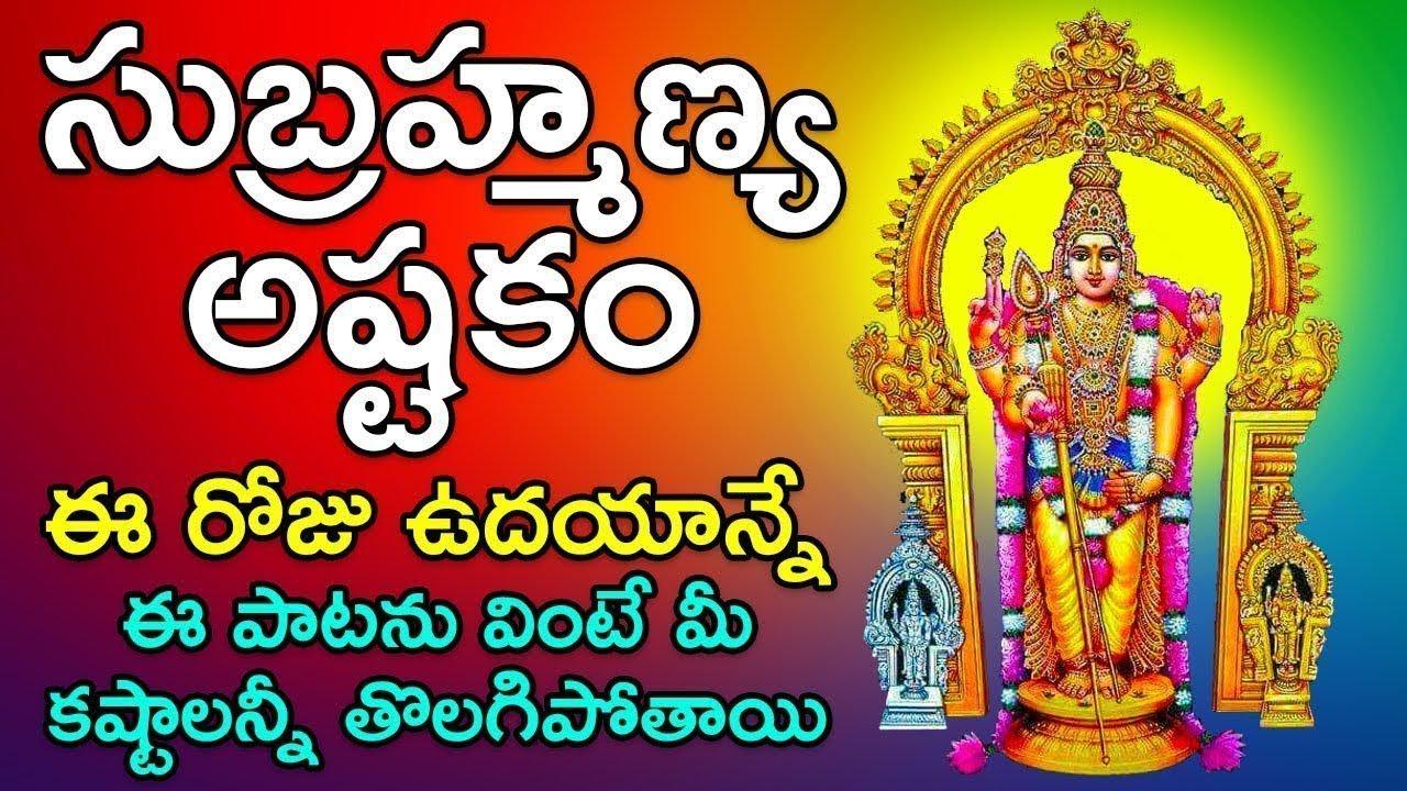 మంగళవారం సుబ్రమణ్య అష్టకం విన్నవెంటనే తప్పక శుభవార్త వింటారు | Subramanya Swamy Devotional Songs