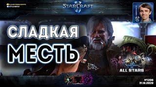 ЗАРУБА КОМАНДИРОВ максимальной прокачки: All Stars Free For All командиров StarCraft II с талантами