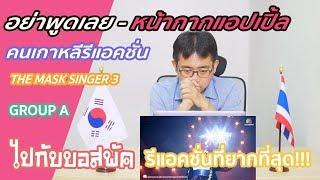 บอสพัคคนเกาหลีรีแอคชั่น อย่าพูดเลย - หน้ากากแอปเปิ้ล | KOREAN REACTION THE MASK SINGER 3