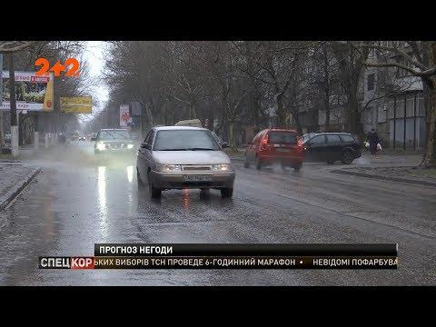 СПЕЦКОР | Новини 2+2: Весь тиждень в Україні будуть зливи та грози