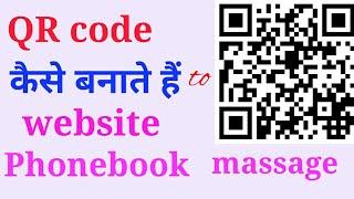 Wie QR-code erstellen | QR code-kaise banate h | QR-code कैसे बनाते हैं