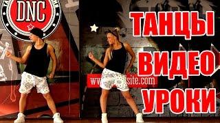 ТАНЦЫ - ВИДЕО УРОКИ ОНЛАЙН - BOOM SHAKA LAKA - DanceFit #ТАНЦЫ #ЗУМБА(ТАНЦЫ - ВИДЕО УРОКИ ОНЛАЙН - BOOM SHAKA LAKA - DanceFit Студия танцев DanceFit, учитесь танцевать вместе с нами бесплатно!..., 2015-12-09T08:18:53.000Z)