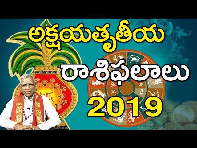 అక్షయతృతీయ | రాశిఫలాలు - 2019 | Bhakthi Telugu