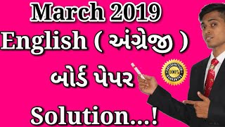 March 2019 English Paper Solution | English | Std 10 Board Exam