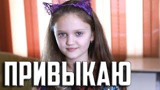 ПРИВЫКАЮ  |  Ксения Левчик  |  cover Ольга Бузова  |  Мне больше не больно
